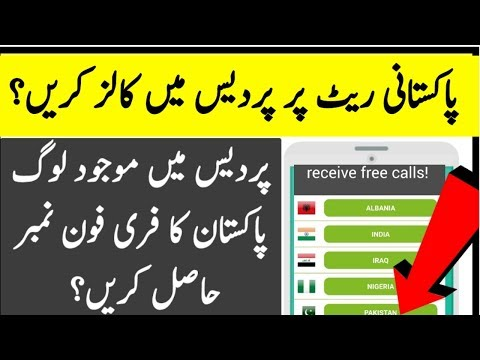 How To Receive Free Phone Calls With PTCL Mobile Number/ Secrets / Hindi/Urdu