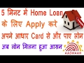 Home Loan Kaise Le - अब लोन मिलना हुआ आसन Aadhar Housing से