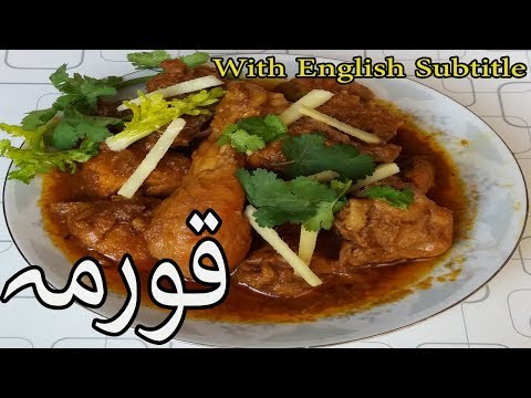 korma recipe pakistani - chicken korma recipe in urdu || beef curry recipe in hindi
