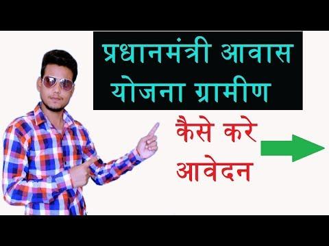 Xxx Mp4 PMAYG Pradhan Mantri Awas Yojana Gramin में कैसे आवेदन करे 2018 By Technical Raghav 3gp Sex
