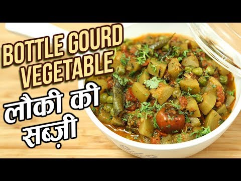 Lauki Ki Sabji | लौकी की सब्ज़ी | Dudhi Sabzi | Bottle Gourd Vegetable Recipe In Hindi | Ruchi