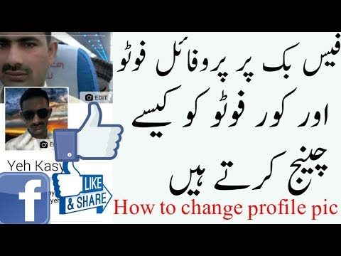 #facebook how to change facebook profile picture urdu/facebook ki profile and cover photo kasy chang