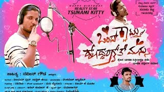 kannada new songs 2016 Reality Star TSunami Kitty Singing