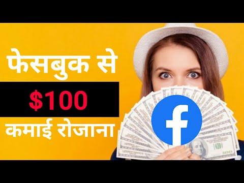 [Hindi/Urdu] How To Make Money On Facebook Fan Page 💰 | FacebooK page se paise kaise kamaye