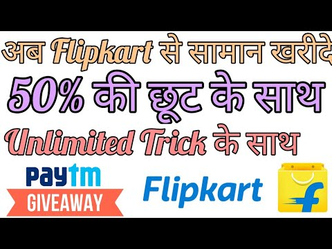 #1 DailyPaytmGiveaway-Get Instantly 50% Off On Flipkart Products [Unlimited Trick Added]