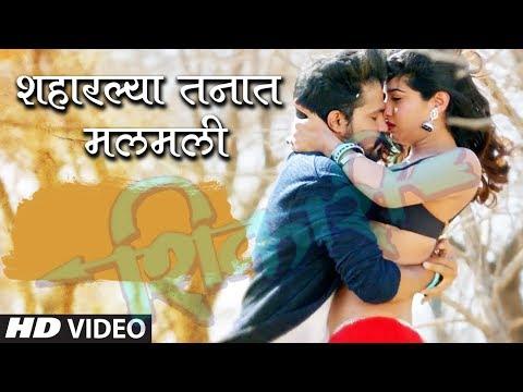 Xxx Mp4 SHAHARALYA TANAAT MALMALI SHIKARI Marathi MOVIE SONG JULEE JOGLEKAR 3gp Sex