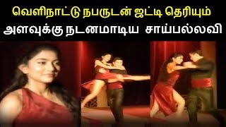 Download Tamil Actress Sai Pallavi Mind Blowing Tango Dance with Foreigner   Tamil Cinema News 25.5.2019 Video