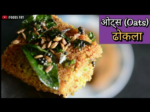Diet special Oats Dhokla Recipe | How To Make Oats dhokla Recipe in hindi