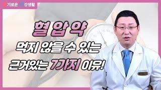 혈압약 먹지 않을 수 있는 근거 있는 7가지 이유!