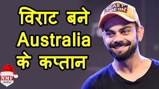 जानिए क्यों Australia ने चुना Virat Kohli को अपना Captain
