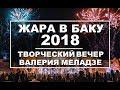 Download ЖАРА В БАКУ 2018 / Концерт / Эфир 24.08.18 MP3,3GP,MP4