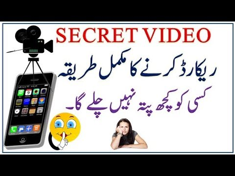 How To Record Secret Videos From Mobile In Urdu |Complete Method|