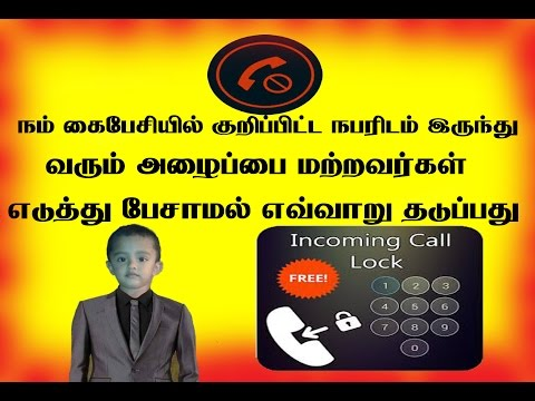 How to lock your incoming calls with your own password android app (tamil)