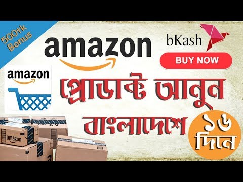 How To Buy Amazon Product From Bangladesh [ backpackbang ] Bangla Tutorial