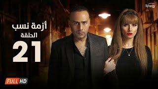 مسلسل أزمة نسب - الحلقة الواحد والعشرون - بطولة زينة ومحمود عبد المغني | Azmet Nassab - Episode 21