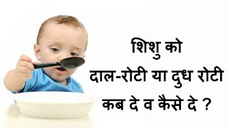 शिशु को दाल-रोटी या दुध रोटी कब दे व कैसे दे ?/when to start dudh-roti or dal-roti to baby