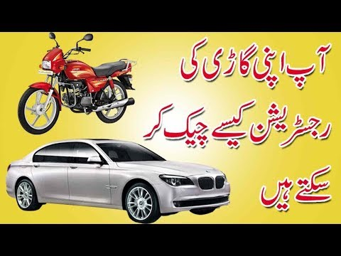 How to Check Online Car/Bike Registration in All Pakistan