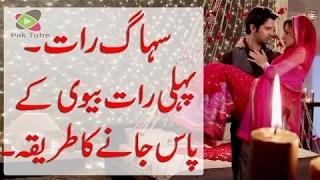 Suhagraat ki Pehli Raat in Tarika Islam | Home Health Care Desi Nuskhy Top Desi Health Tips