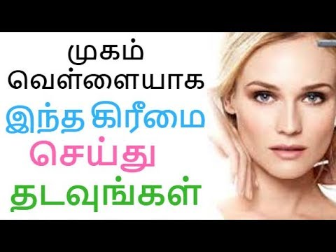 Homemade Face Whitening Cream | Clean Clear & Spotless Glowing Skin | Tamil Beauty tips