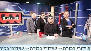 החפרנים עונה 5 - הוליווד