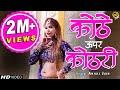 Download lagu 2019 Latest Video, कोठे ऊपर कोठरी में उसपे रेल चला दूंगी, Kothe Upar Kothri By Anjali Jain, New Song