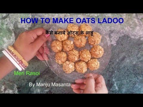 How to make OATS Laddu (IN HINDI)- ओट्स के लड्डू कैसे बनाये