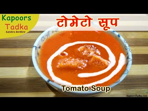 Tomato Soup Recipe टमाटर सूप की विधि Creamy Tomato soup | Homemade Soup Recipe | kapoor
