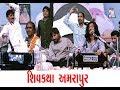 002 Jugalbandhi   Ramdas Gondaliya & Kishor Vaghela  Best Jugalbandhi Shivkatha Amrapur