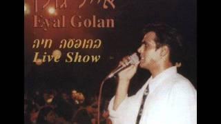 אייל גולן מחרוזת: לחישה בלילה Eyal Golan