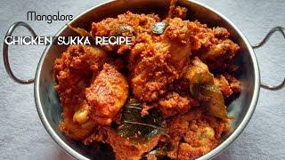 Mangalorean style Chicken sukka With Masala Powder| Kori Sukka Recipe |  | Kori Ajadina recipe