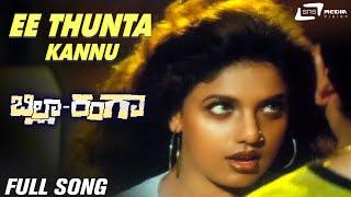 Ee Thunta Kannu | Billa Ranga | Ravali | Suman | Kannada Video Song