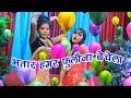 Download  भतार हमर फुलौना बेचेला - Bhatar Fulauna Bechela - Latest Bhojpuri Video - Mannu Lal Yadav MP3,3GP,MP4
