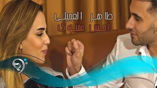 طاهر العجيلي - أحس مخنوق / Offical Video