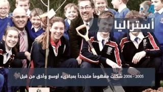 """#x202b;أهم تجارب العالم مع """"التربية الأخلاقية"""".. من فرنسا حتى اليابان#x202c;lrm;"""