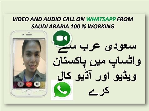 How To Call Video And Audio On WHATSAPP From SAUDI ARABIA 100 % Working