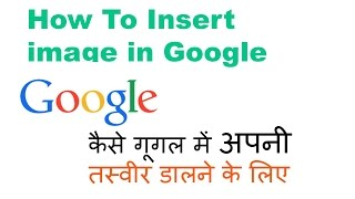 HOW TO INSERT YOUR IMAGE IN GOOOGLE SEARCH RESULT