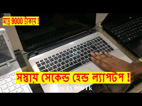 USED LAPTOPS MARKET | CHEAP PRICE | IN BD |BUY 2ND HAND DELL/HP/MacBook/SONY/TOSHIBA| DHAKA