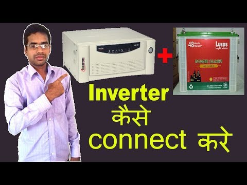 How to connect inverter with battery at home wiring in hindi