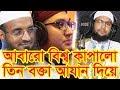 আবারো বিশ্ব কাপালো তিন বক্তা আযান দিয়ে শুনুন #আব্দুল খালেক#আব্দুর রহিম মাদানী #ক্বারী শুয়াইব আহমদ