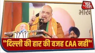 Delhi हार को CAA के खिलाफ जनादेश मानने से Shah का इंकार, कहा- कहीं भी कोई भी बहस कर ले