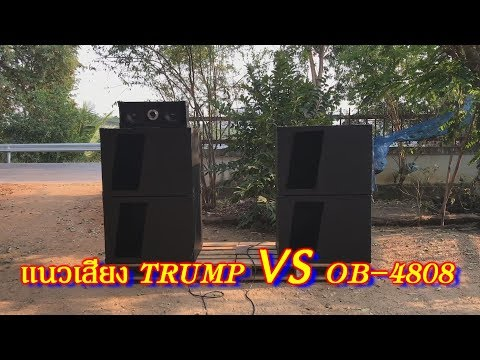 Xxx Mp4 ลองเสียงดอกลำโพง Trump VS OB 4808 ใส่หูฟังด้วยนะครับ 3gp Sex