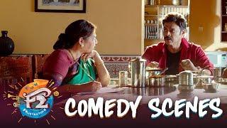 F2 Comedy Scenes 1- Sankranthi Blockbuster | Venkatesh, Tamannaah | Anil Ravipudi | Dil Raju
