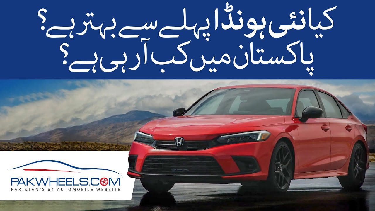 New Honda Civic 11th Generation 2022 | Expected Launch Date | PakWheels