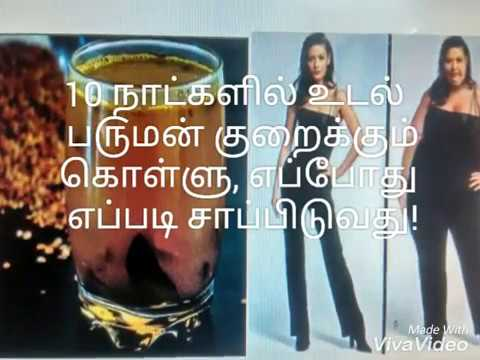 How to use Horse Gram to Lose Weight in 10 Days Tamil / 10 நாட்களில் உடல் எடை குறைக்க கொள்ளு