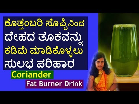 How to Lose Weight Fast using Coriander Fat Burner Drink in Kannada | Weight Loss Tips