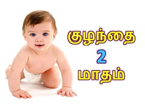 குழந்தை 2 மாதம்  (2nd month baby )