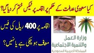 Iqama Fees 2018 Maktab Amal In Saudi Arabia | House Driver Saiq Khas Iqama Renewal Fees | Jumbo TV