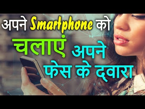 Control Your Smartphone With Your Face | Latest Trick 2018