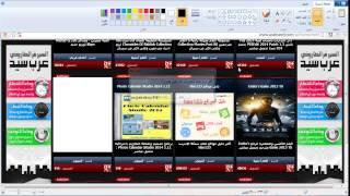 طريقة تصوير الشاشة من داخل البرنامج print screen