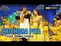 Chichora Piya Official Full Song Video Action Jackson Ajay D